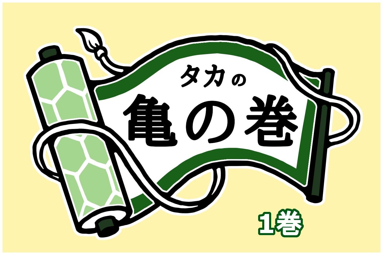 【1巻】人狼ゲーム亀の巻 ~初めての人狼~