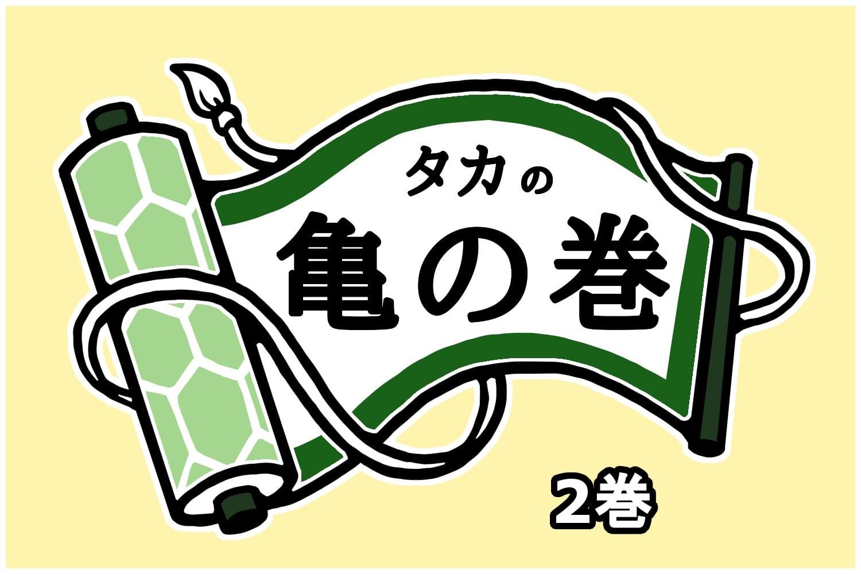 【2巻】人狼ゲーム亀の巻 ~ではゲームをやってみよう!~