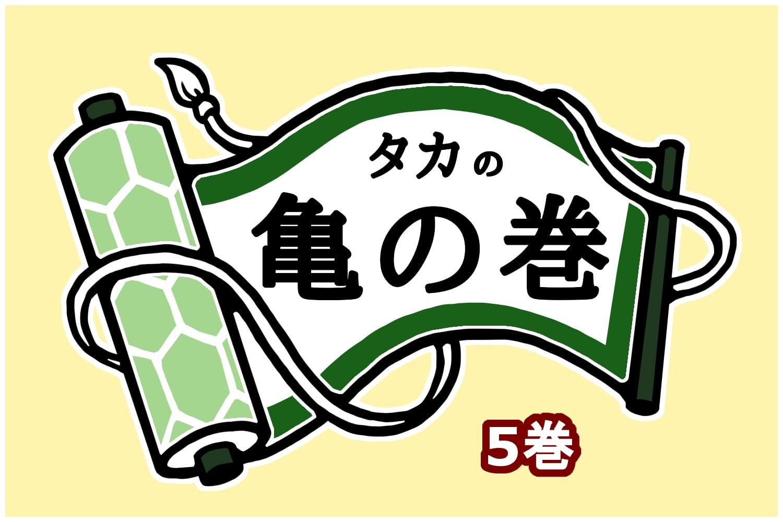 【5巻】人狼ゲーム亀の巻 ~預言者について~