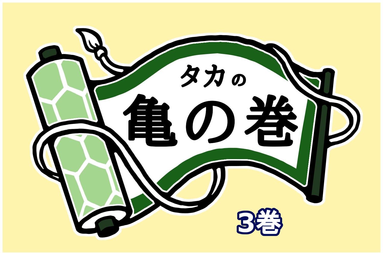 【3巻】人狼ゲーム亀の巻 ~村人について~