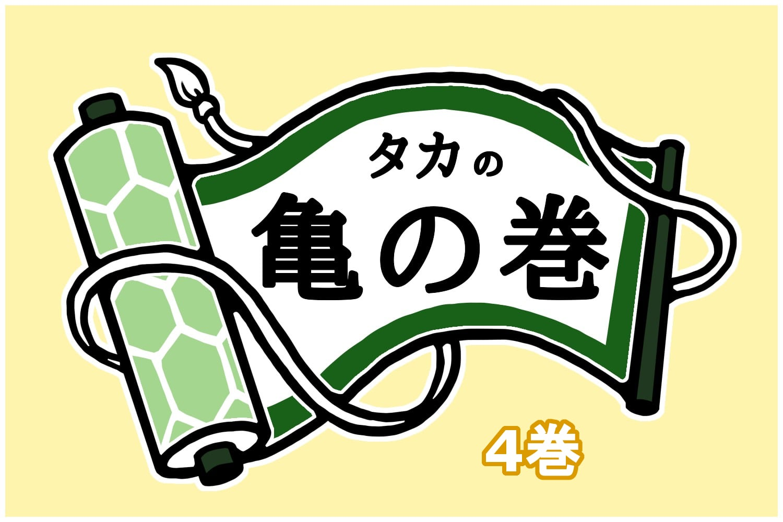 【4巻】人狼ゲーム亀の巻~人狼について~