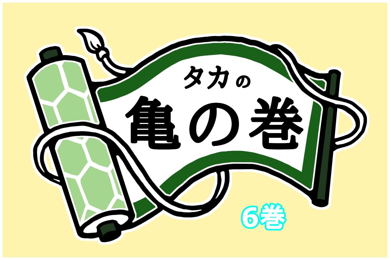 【6巻】人狼ゲーム亀の巻 ~霊媒師について~