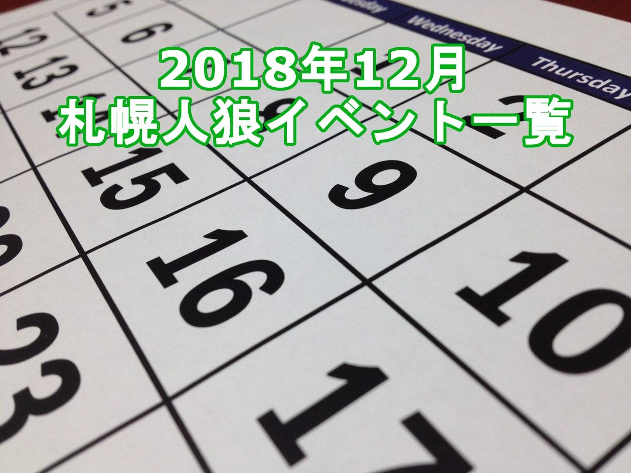 札幌 人狼ゲームイベント 2018年12月