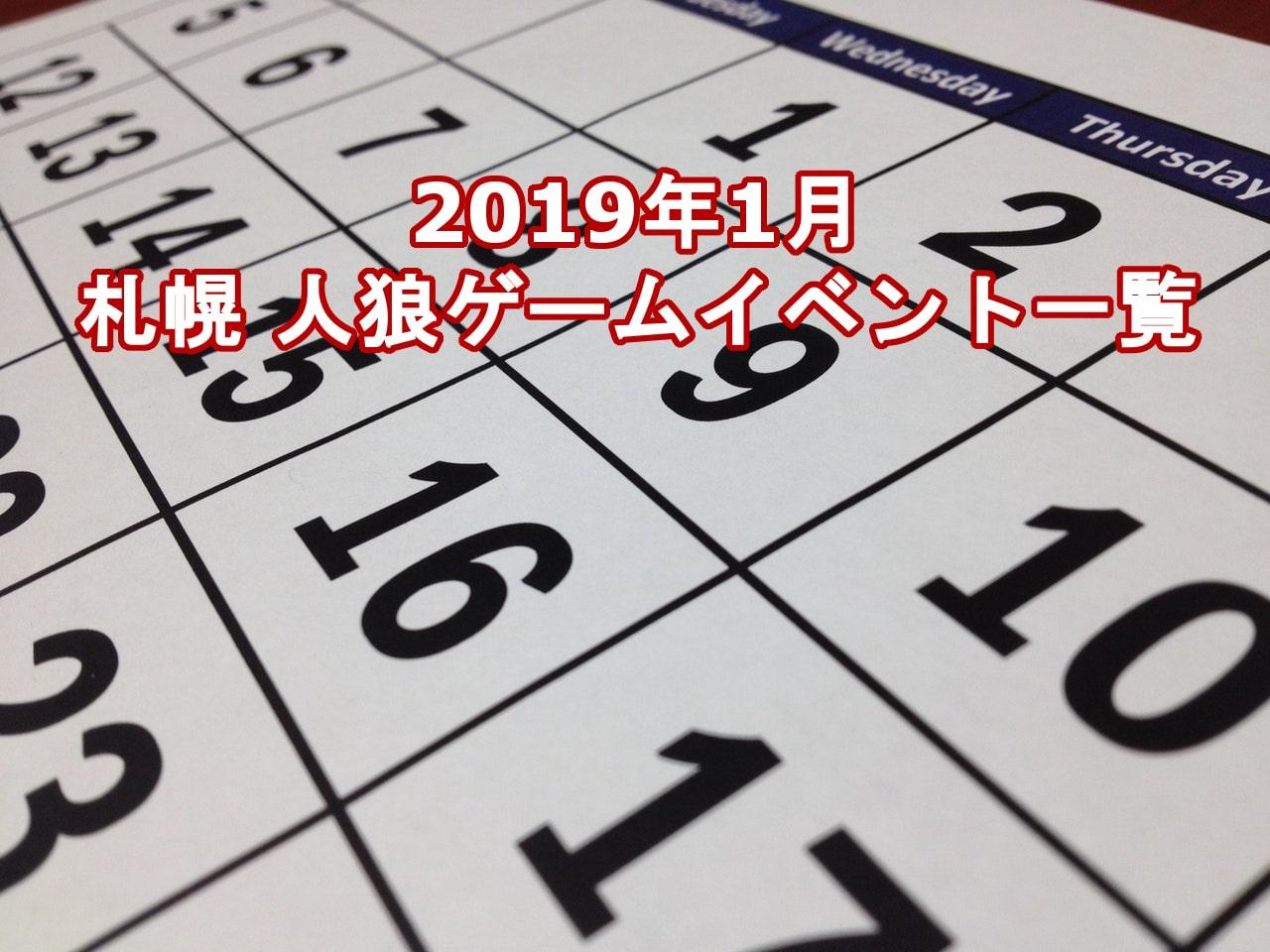 札幌 人狼ゲームイベント 2019年1月