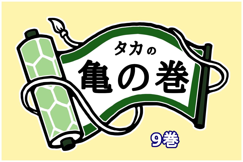 【9巻】人狼ゲーム亀の巻 〜投票時間について〜