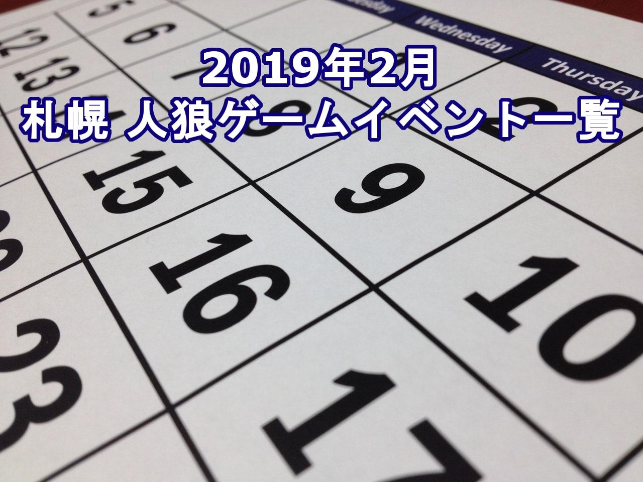 札幌 人狼ゲームイベント 2019年2月