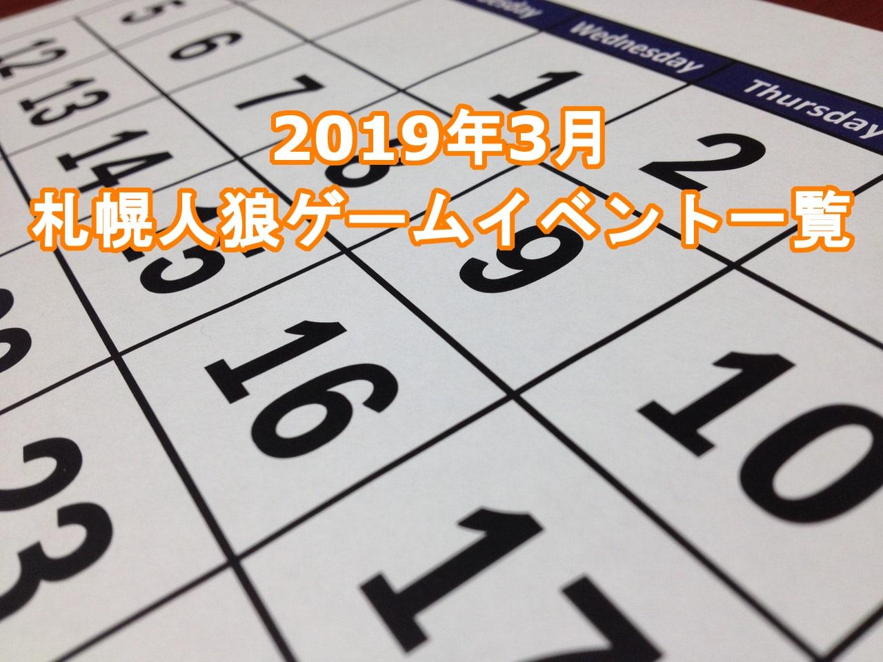 札幌 人狼ゲームイベント 2019年3月