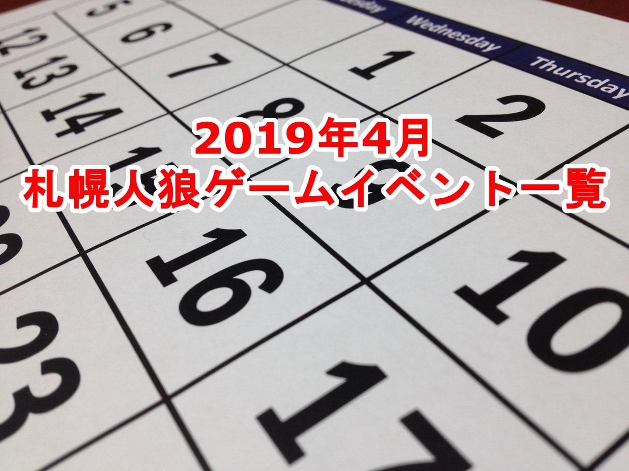 札幌 人狼ゲームイベント 2019年4月