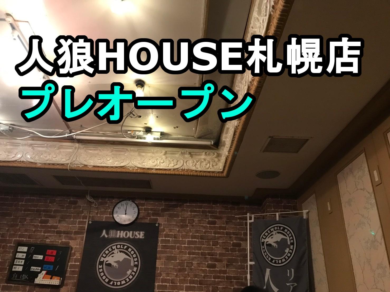 人狼HOUSE札幌店 4月13日にプレオープンしました!