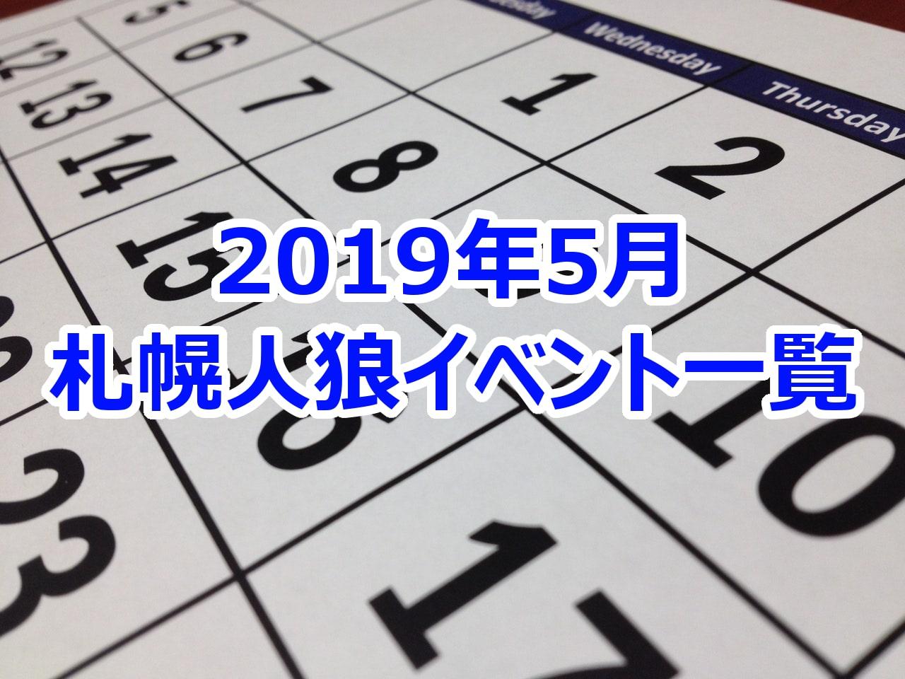 札幌 人狼ゲームイベント 2019年5月