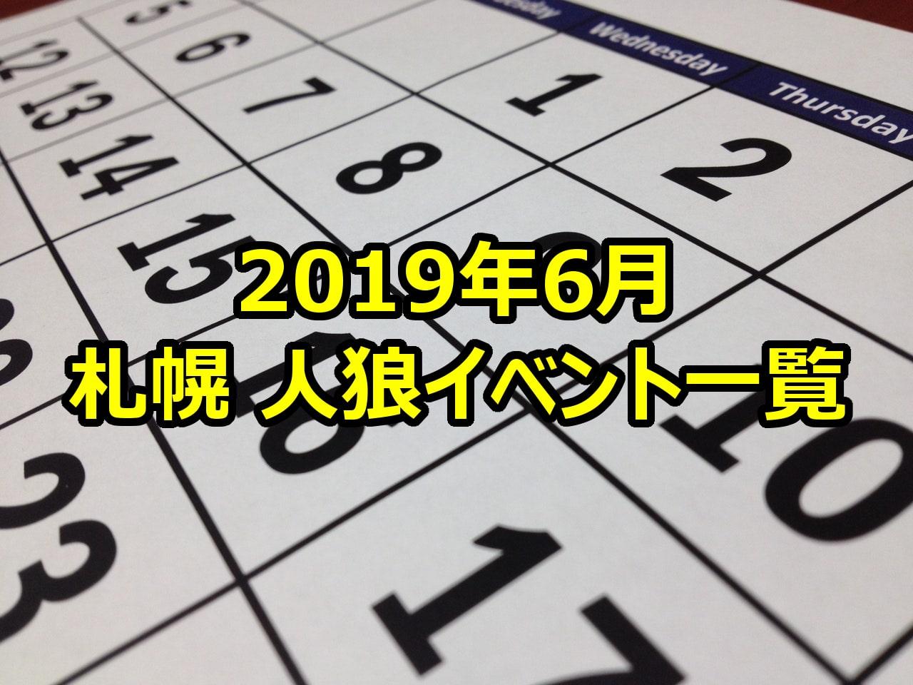 札幌 人狼ゲームイベント 2019年6月