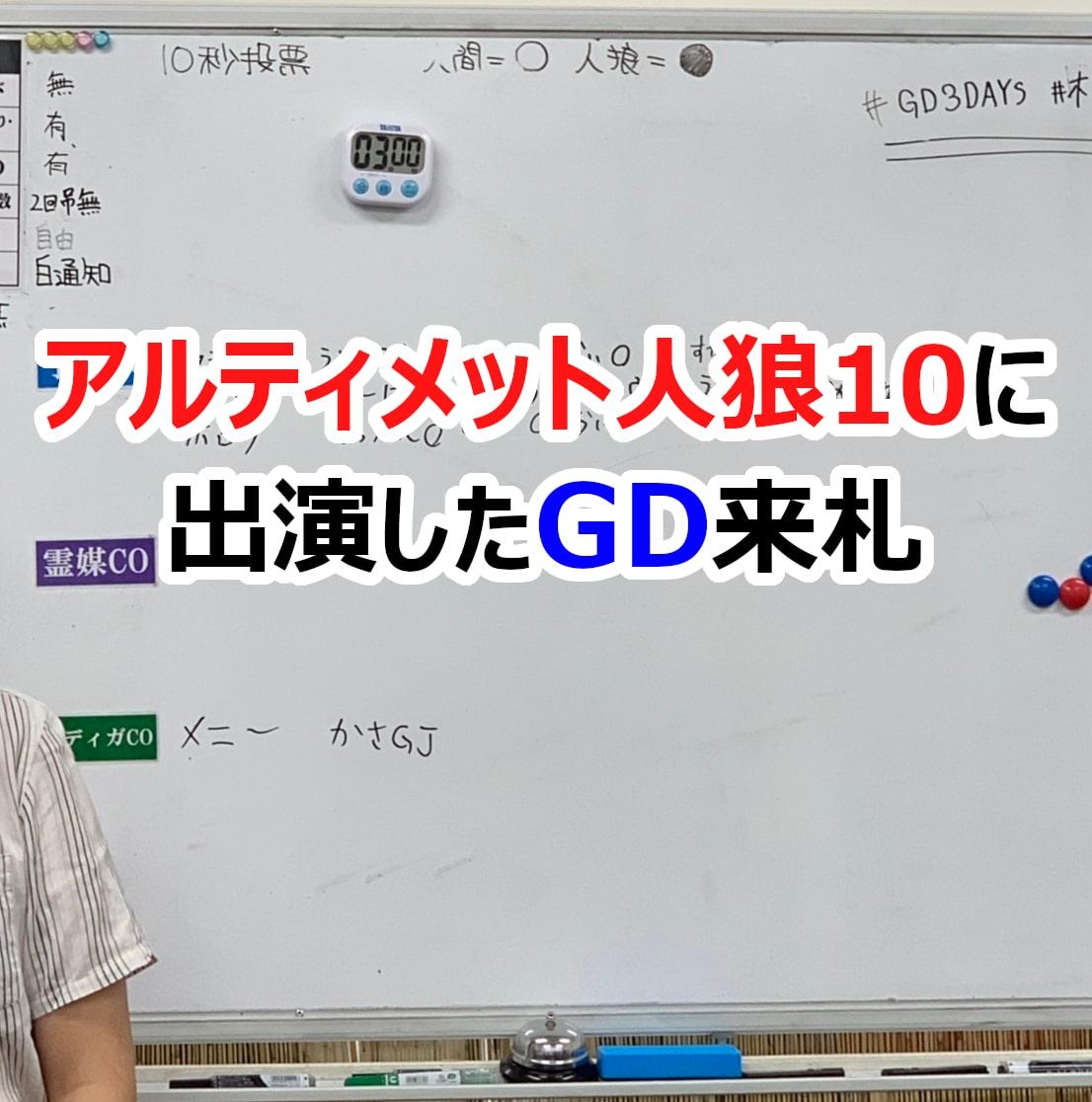 アルティメット人狼10にも出演したGDさん来札!GDさんと人狼ゲームができる札幌人狼一座の木曜アルティメットに参加してきました